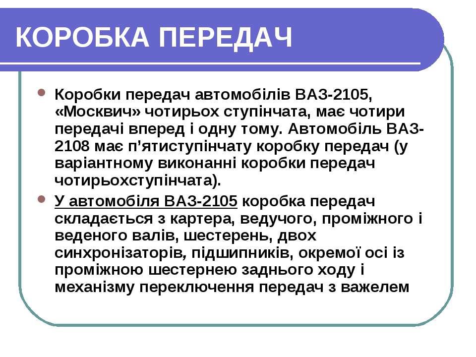 КОРОБКА ПЕРЕДАЧ Коробки передач автомобілів ВАЗ-2105, «Москвич» чотирьох ступ...