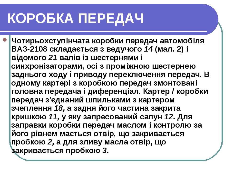 КОРОБКА ПЕРЕДАЧ Чотирьохступінчата коробки передач автомобіля ВАЗ-2108 склада...