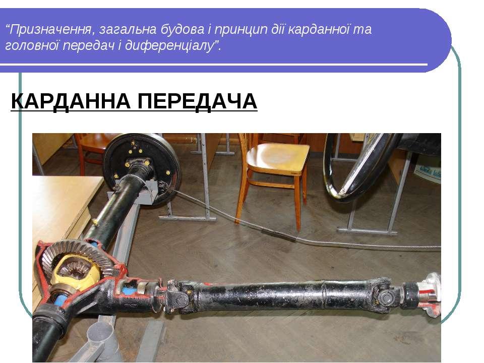 """""""Призначення, загальна будова і принцип дії карданної та головної передач і д..."""