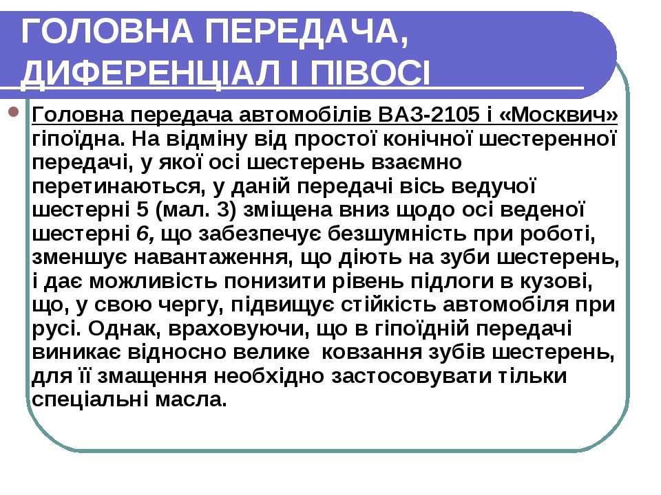 ГОЛОВНА ПЕРЕДАЧА, ДИФЕРЕНЦІАЛ І ПІВОСІ Головна передача автомобілів ВАЗ-2105 ...