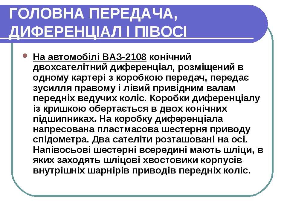 ГОЛОВНА ПЕРЕДАЧА, ДИФЕРЕНЦІАЛ І ПІВОСІ На автомобілі ВАЗ-2108 конічний двохса...