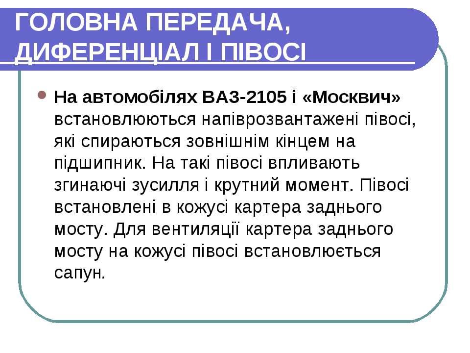 ГОЛОВНА ПЕРЕДАЧА, ДИФЕРЕНЦІАЛ І ПІВОСІ На автомобілях ВАЗ-2105 і «Москвич» вс...