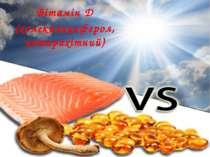 Вітамін Д (холекальциферол, антирахітний)
