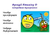 Функції вітаміну Д попереджає туморогенез інгібує проліферацію інгібує ангіог...