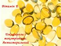 Вітамін E Токофероли і токотрієноли. Антистерильний