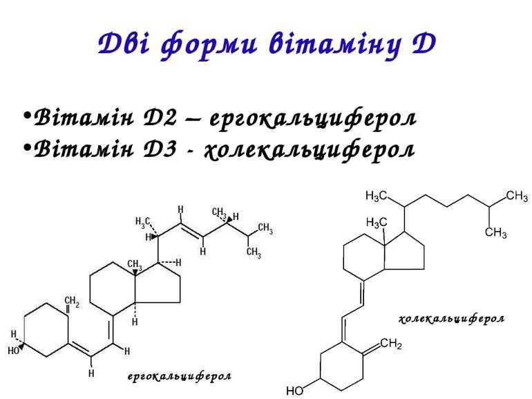 Дві форми вітаміну Д Вітамін Д2 – eргокальциферол Вітамін Д3 - холекальциферо...