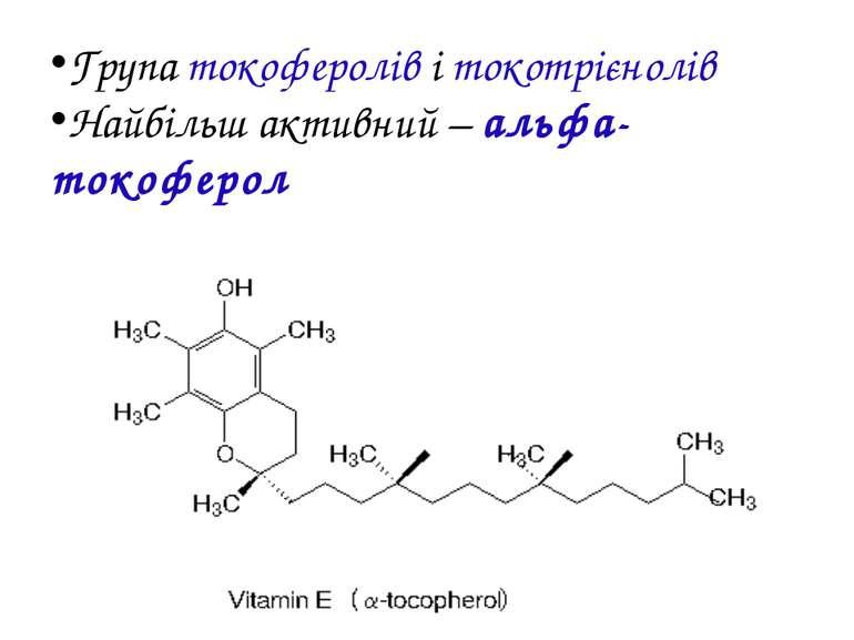 Група токоферолів і токотрієнолів Найбільш активний – альфа-токоферол