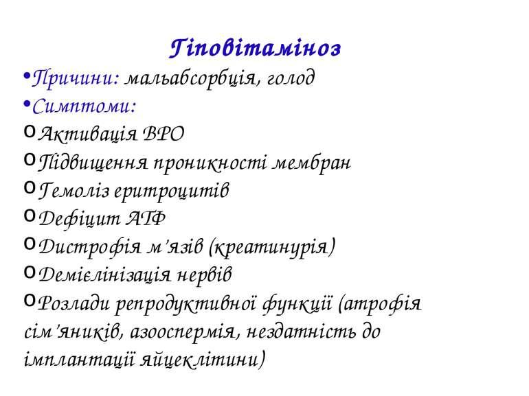 Гіповітаміноз Причини: мальабсорбція, голод Симптоми: Активація ВРО Підвищенн...