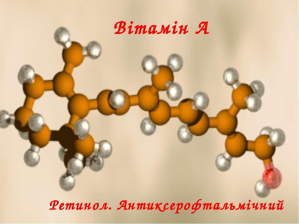 Вітамін А Ретинол. Aнтиксерофтальмічний