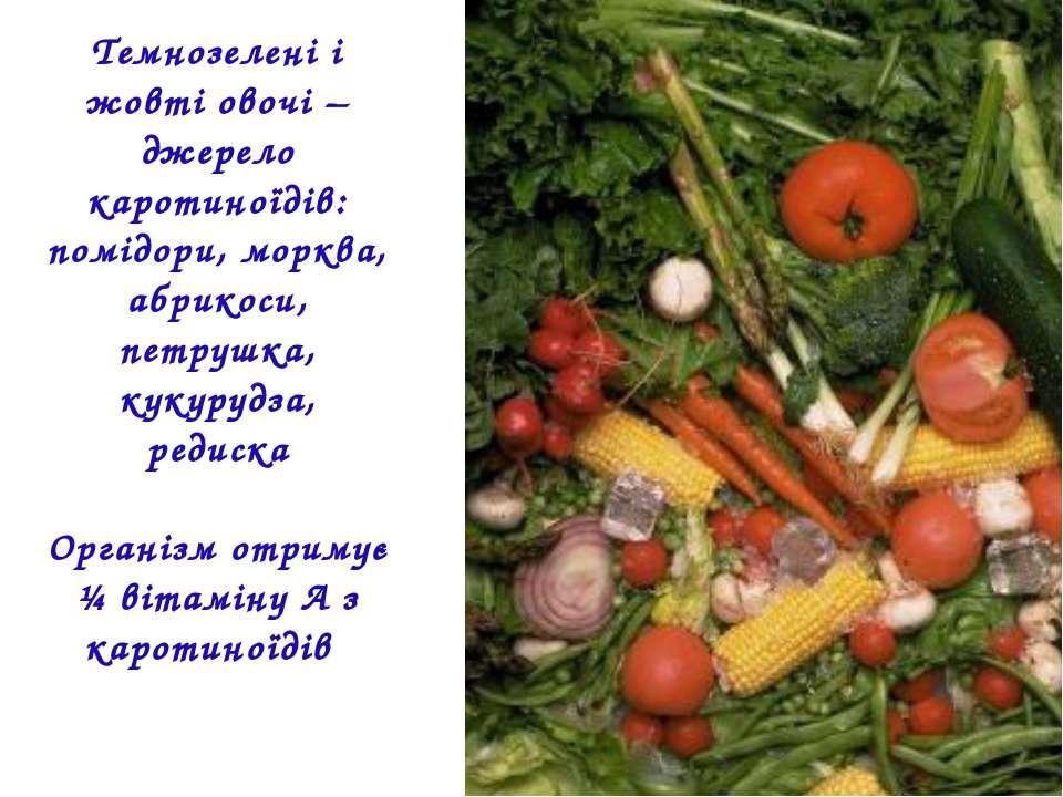 Темнозелені і жовті овочі – джерело каротиноїдів: помідори, морква, абрикоси,...