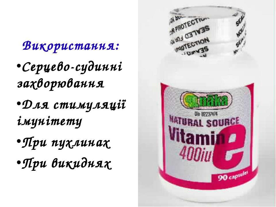 Використання: Серцево-судинні захворювання Для стимуляції імунітету При пухли...