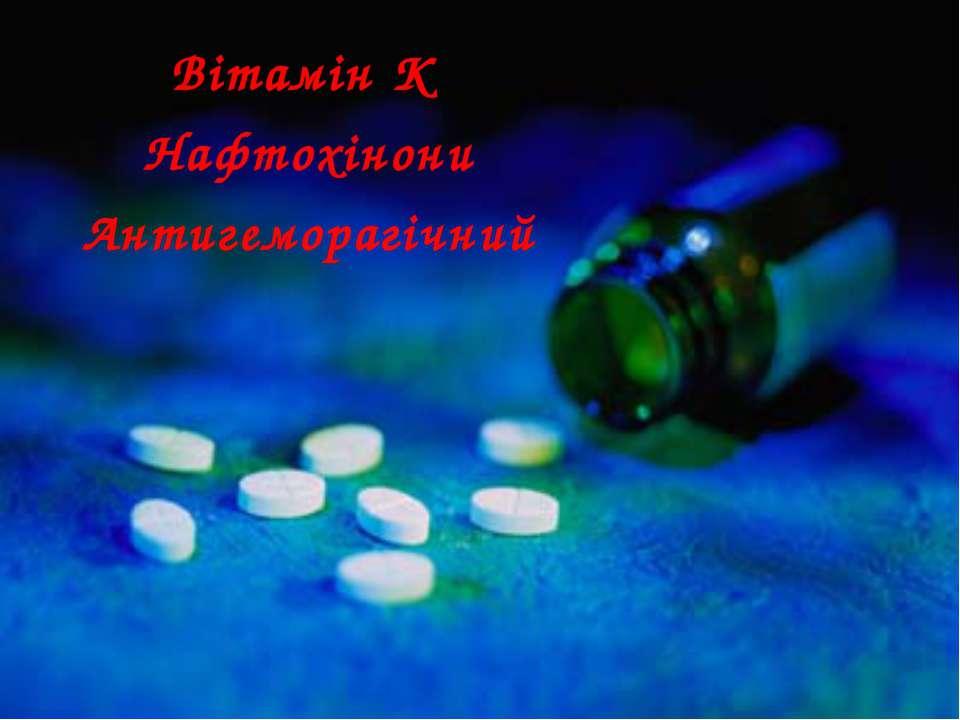 Вітамін K Нафтохінони Антигеморагічний
