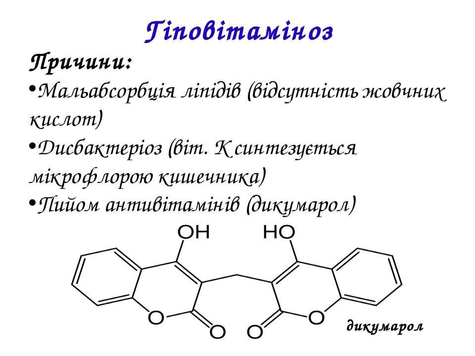 Гіповітаміноз Причини: Мальабсорбція ліпідів (відсутність жовчних кислот) Дис...