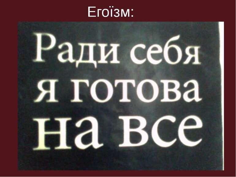 Егоїзм:
