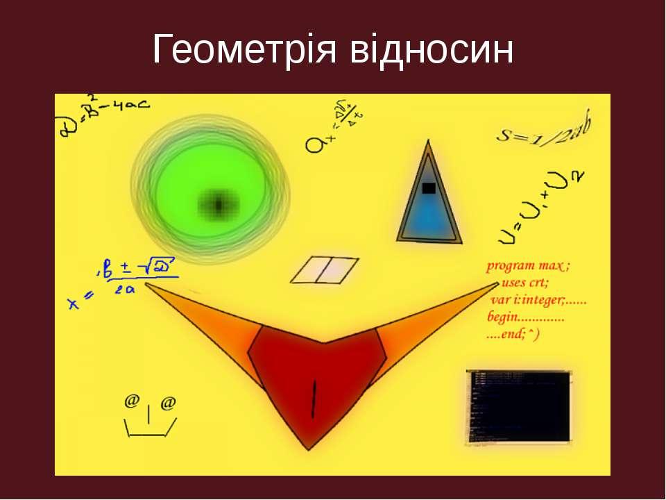 Геометрія відносин