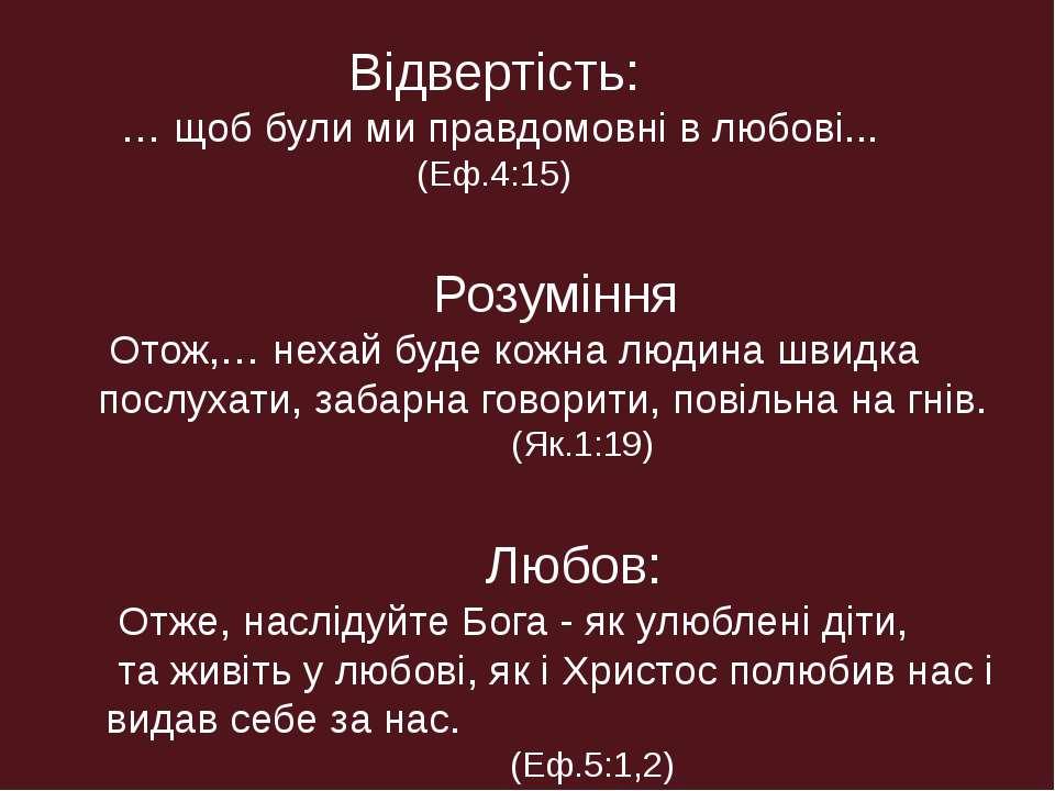 Відвертість: … щоб були ми правдомовні в любові... (Еф.4:15) Розуміння Отож,…...