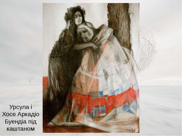 Урсула і Хосе Аркадіо Буендіа під каштаном