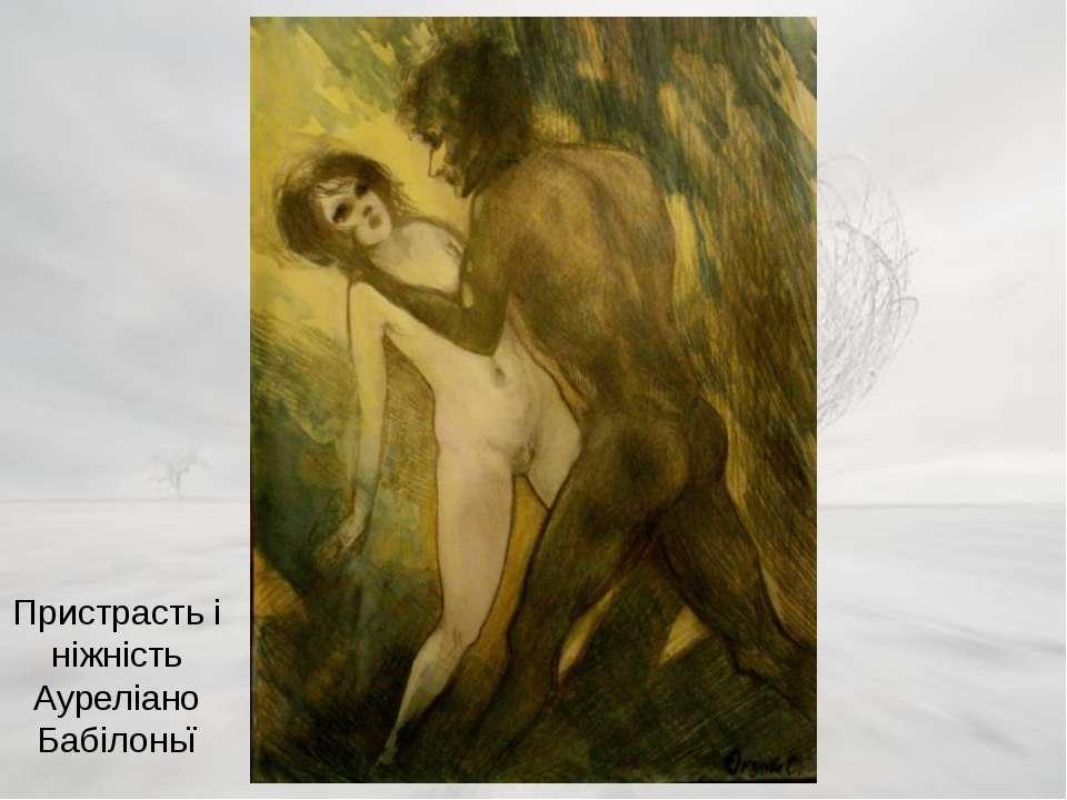 Пристрасть і ніжність Ауреліано Бабілоньї