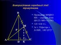 Використання середньої лінії трикутника Проведемо МК||BD MK – середня лінія B...