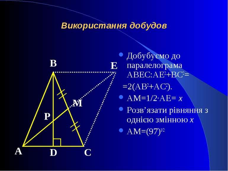 Використання добудов Добубуємо до паралелограма АВЕС:AE2+BC2= =2(AB2+AC2). AM...