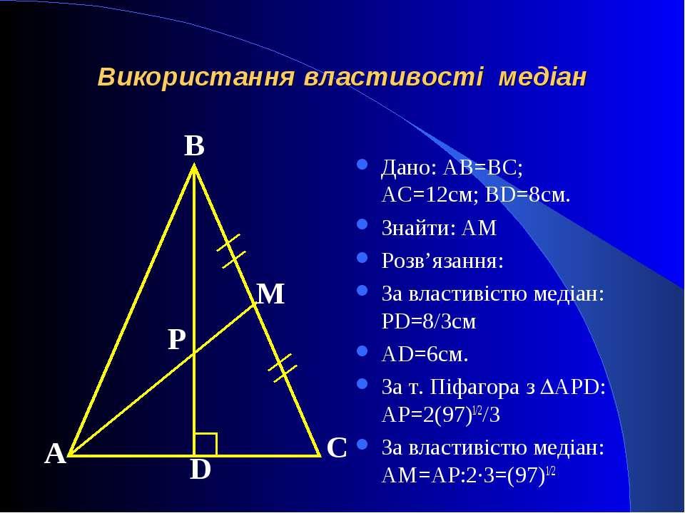 Використання властивості медіан Дано: AB=BC; AC=12см; BD=8см. Знайти: AM Розв...