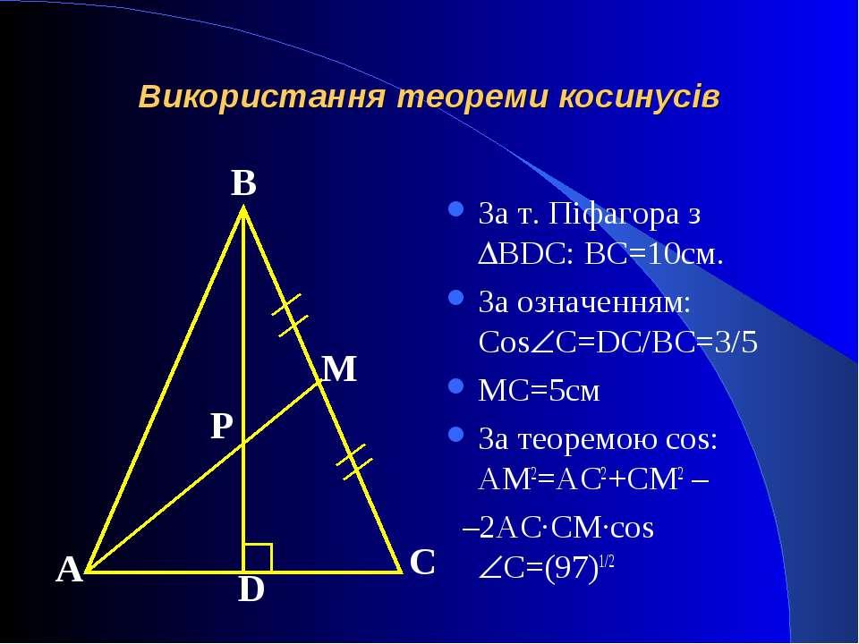 Використання теореми косинусів За т. Піфагора з BDC: ВС=10см. За означенням: ...