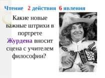 Чтение 2 действия 6 явления Какие новые важные штрихи в портрете Журдена внос...