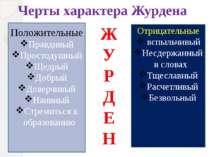 Черты характера Журдена Положительные Правдивый Простодушный Щедрый Добрый До...