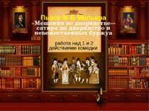 Пьеса Ж-Б Мольера «Мещанин во дворянстве»- сатира на дворянство и невежествен...