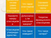 Хронологи-ческие рамки эпохи классицизма Что такое классицизм? Назовите основ...