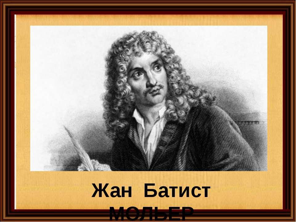 Жан Батист МОЛЬЕР