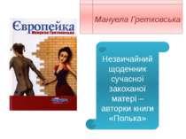Мануела Гретковська Незвичайний щоденник сучасної закоханої матері – авторки ...