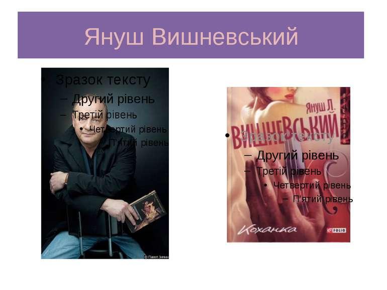 Януш Вишневський