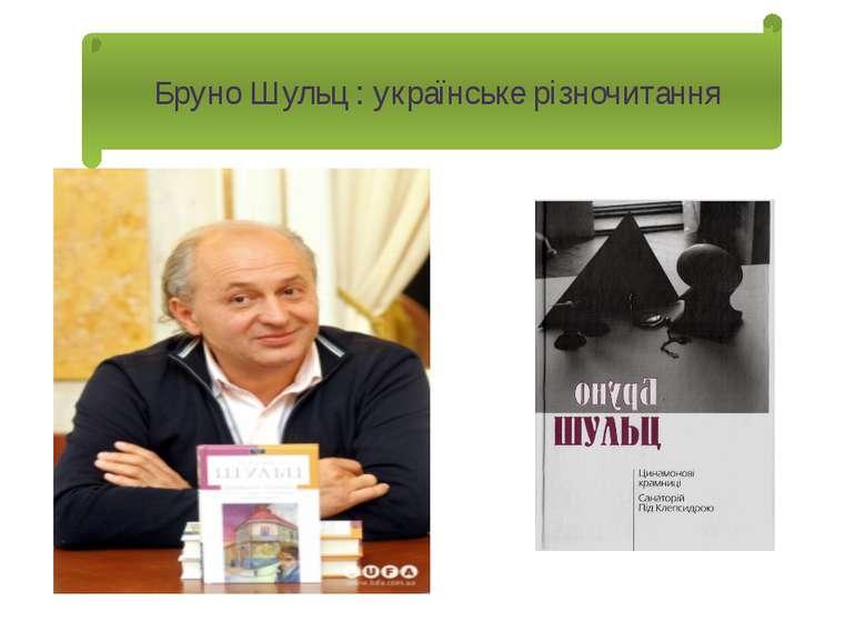 Бруно Шульц : українське різночитання
