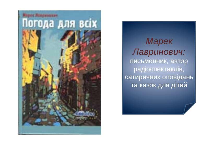 Марек Лавринович: письменник, автор радіоспектаклів, сатиричних оповідань та ...