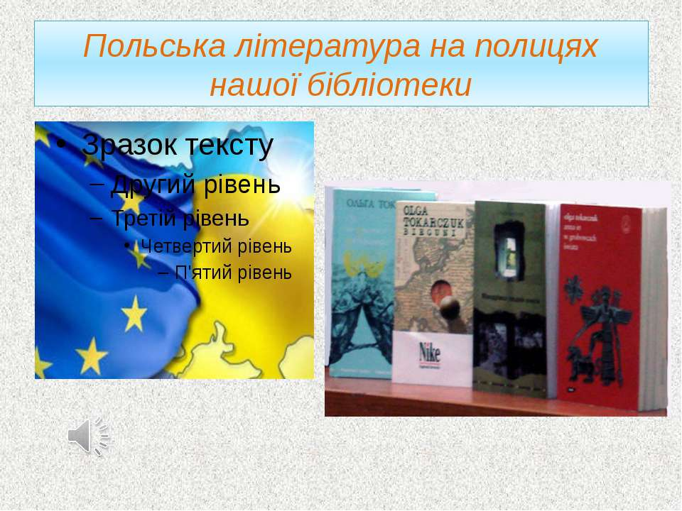 Польська література на полицях нашої бібліотеки
