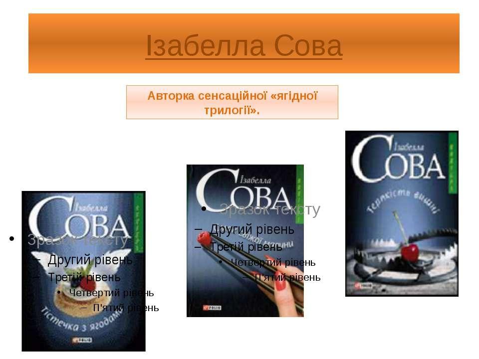 Ізабелла Сова Авторка сенсаційної «ягідної трилогії».