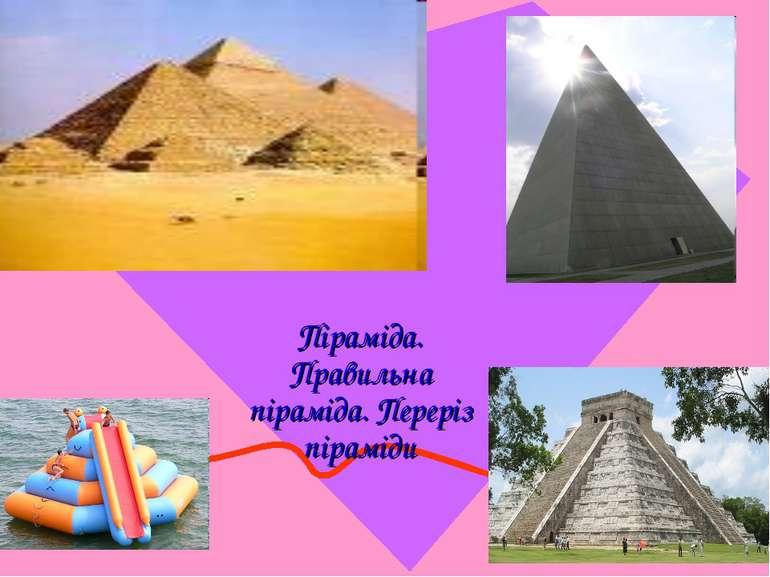 Піраміда. Правильна піраміда. Переріз піраміди