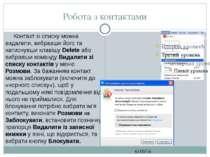 Робота з контактами СЗОШ № 8 м.Хмельницького. Кравчук Г.Т. Контакт зі списку ...