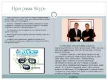 Програма Skype СЗОШ № 8 м.Хмельницького. Кравчук Г.Т. Одна з популярних служб...