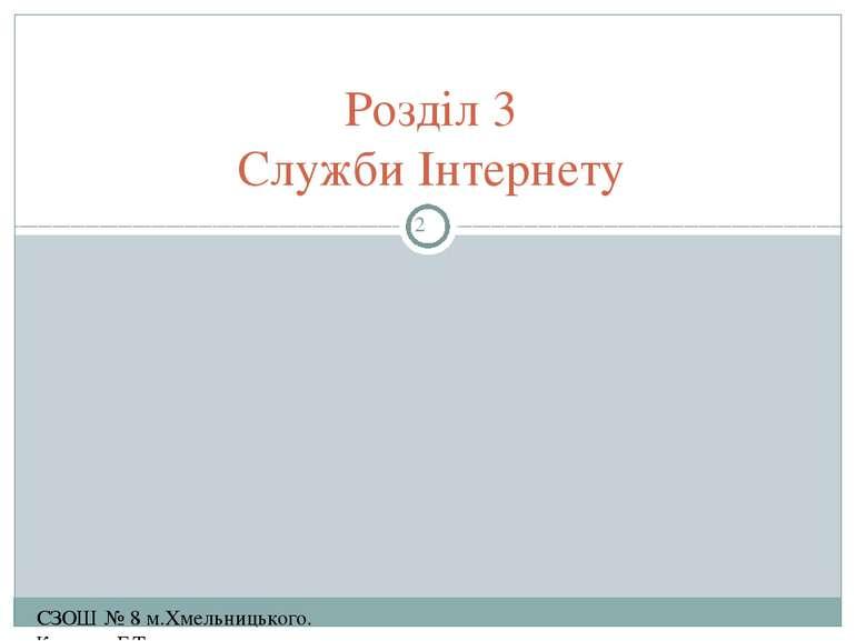 Розділ 3 Служби Інтернету СЗОШ № 8 м.Хмельницького. Кравчук Г.Т.