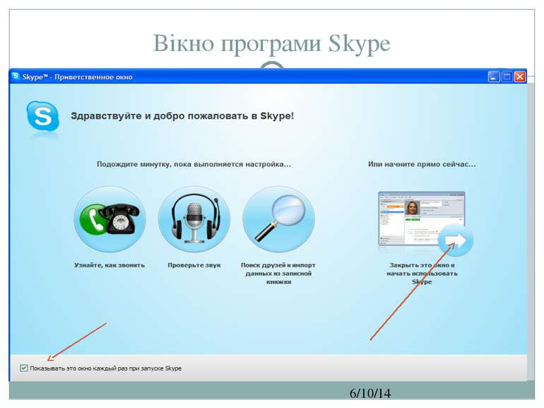 Вікно програми Skype СЗОШ № 8 м.Хмельницького. Кравчук Г.Т. З вікна Вікно віт...
