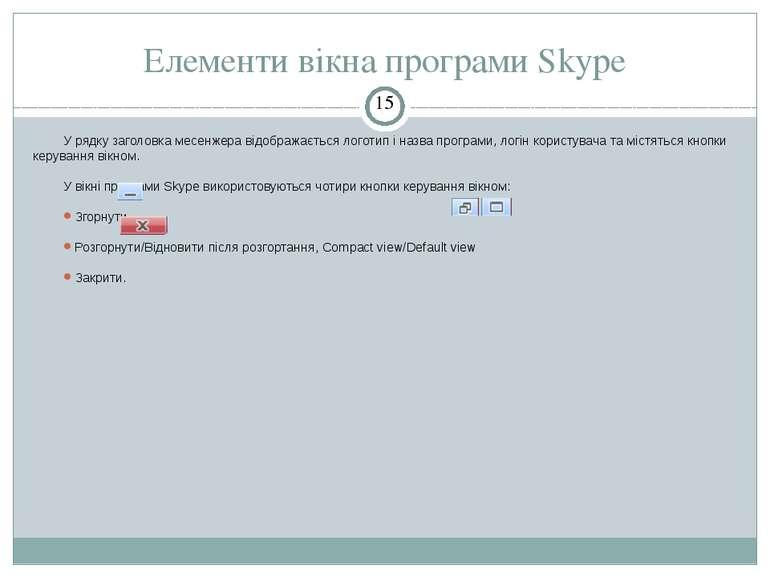 Елементи вікна програми Skype СЗОШ № 8 м.Хмельницького. Кравчук Г.Т. У рядку ...