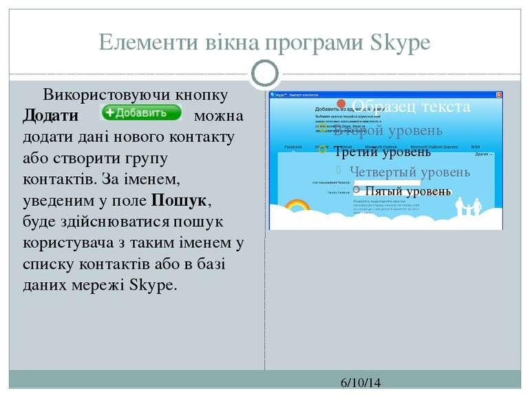 Елементи вікна програми Skype СЗОШ № 8 м.Хмельницького. Кравчук Г.Т. Використ...