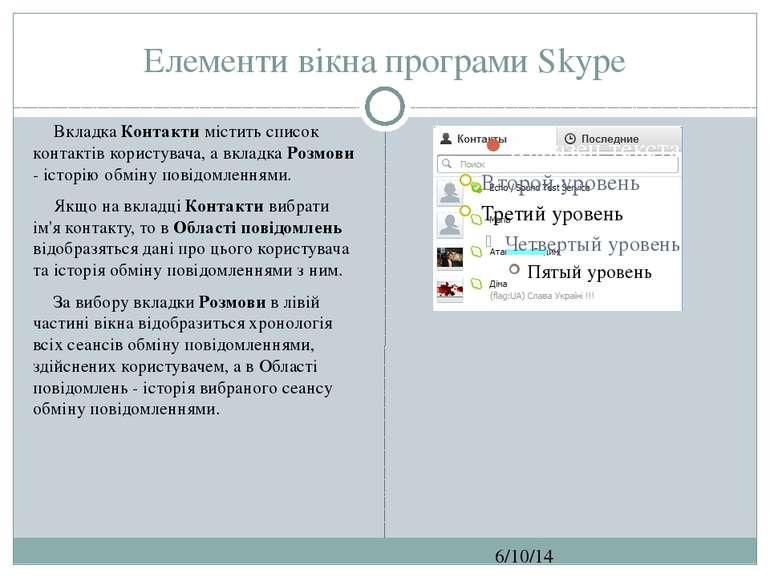 Елементи вікна програми Skype СЗОШ № 8 м.Хмельницького. Кравчук Г.Т. Вкладка ...