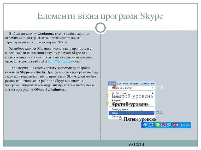 Елементи вікна програми Skype СЗОШ № 8 м.Хмельницького. Кравчук Г.Т. Вибравши...