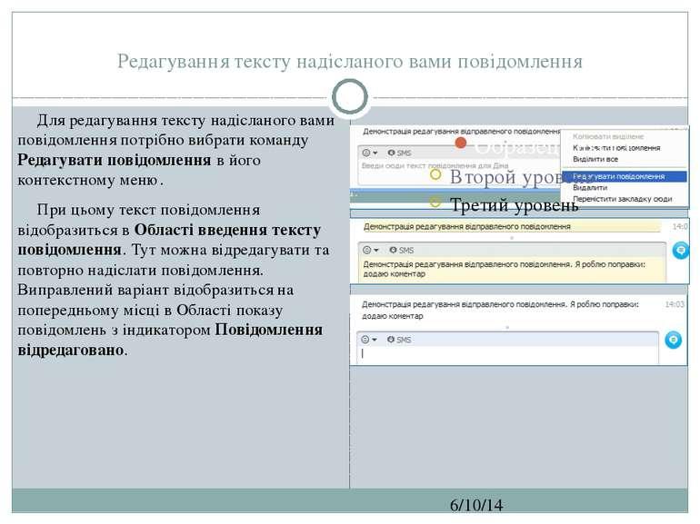 Редагування тексту надісланого вами повідомлення СЗОШ № 8 м.Хмельницького. Кр...