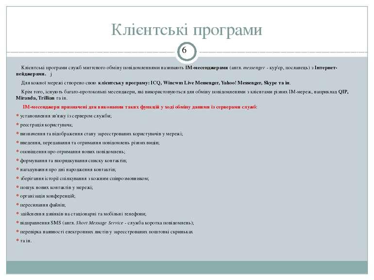 Клієнтські програми СЗОШ № 8 м.Хмельницького. Кравчук Г.Т. Клієнтські програм...