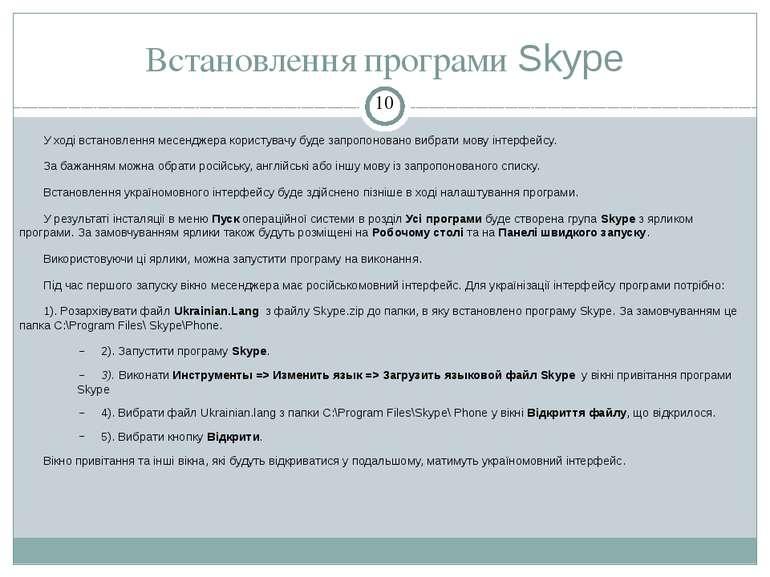 Встановлення програми Skype СЗОШ № 8 м.Хмельницького. Кравчук Г.Т. У ході вст...