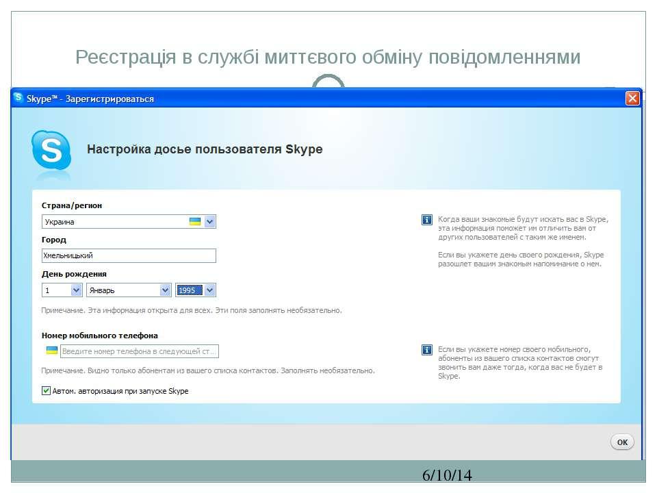 Реєстрація в службі миттєвого обміну повідомленнями СЗОШ № 8 м.Хмельницького....